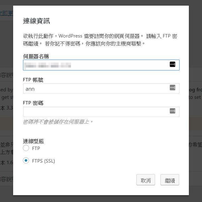 WordPress 無法更新,欲執行此動作,WordPress需要訪問你的網頁伺服器,請輸入FTP密碼後繼續