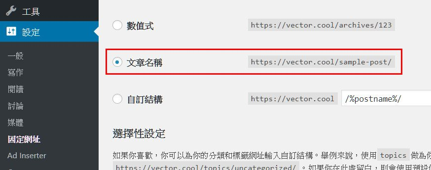 WordPress SEO 換網址後一定要做的3件事 - V123 DEV