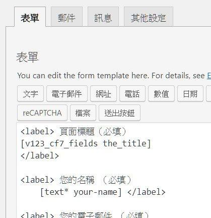 WordPress Contact Form 7 (CF7) 運用簡碼新增自訂義欄位