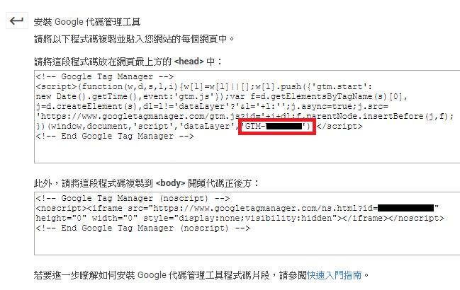 WordPress gtm marketing tracking code
