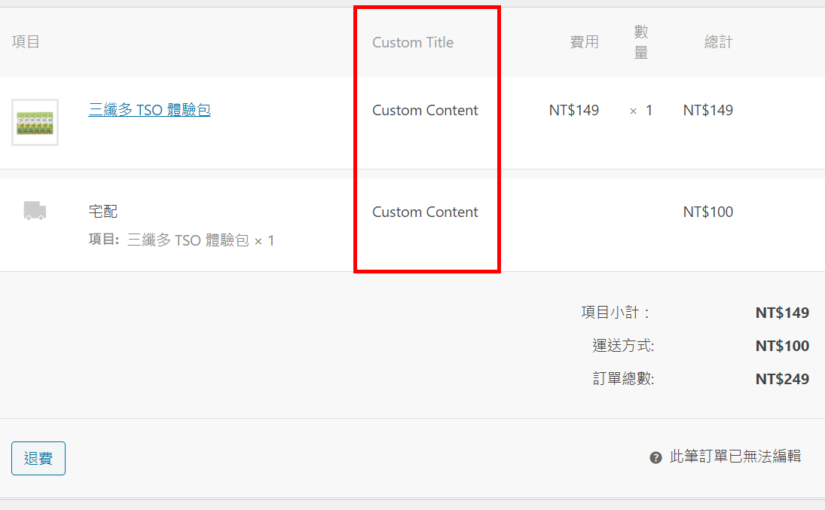 WooCommerce admin order items add custom column