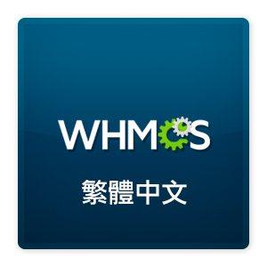 WHMCS 7.x.x 繁體中文語言包
